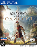 Assassin's Creed: Одиссея (РУС) (PS4)