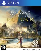 Assassin's Creed Истоки (РУС) (PS4)