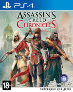 Assassin's Creed Chronicles: Трилогия (РУС) (PS4)