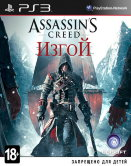 Assassin's Creed Изгой (РУС) (PS3) б/у