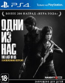 Одни из нас (Last of Us Remastered) (РУС) (PS4) б/у