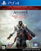 Assassin's Creed: Эцио Аудиторе. Коллекция (РУС) (PS4) б/у