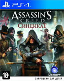 Assassin's Creed Синдикат (РУС) (PS4) б/у