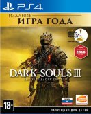 Dark Souls III The Fire Fades Edition (РУС)(PS4) б/у
