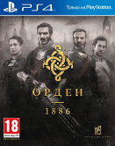 Орден 1886 (The Order: 1886 ) (РУС) (PS4) б/у