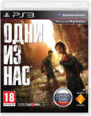 Одни из нас (THE LAST OF US) (РУС) (PS3)  б/у